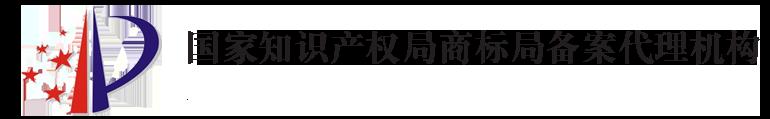 国家知识产权局商标局备案代理机构上海策朋网络科技有限公司